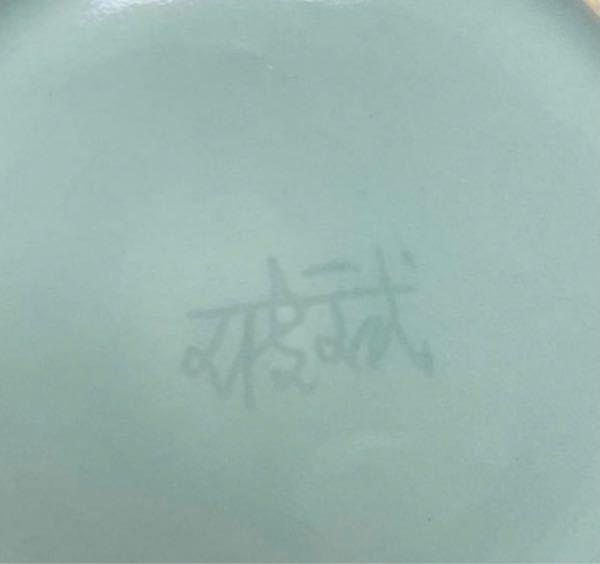 中国語の得意な方へ。 これは何と書いてありますか?