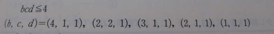 この整数の積の組み合わせを考えるのは数え上げですか?