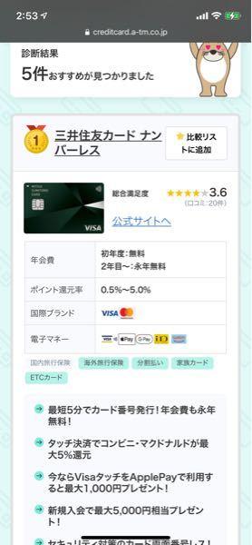 クレカ何作ろうかなって調べてて この「電子マネー」の欄の「VISA、Apple Pay、Google pay、ID、WAON」ってなんですか?