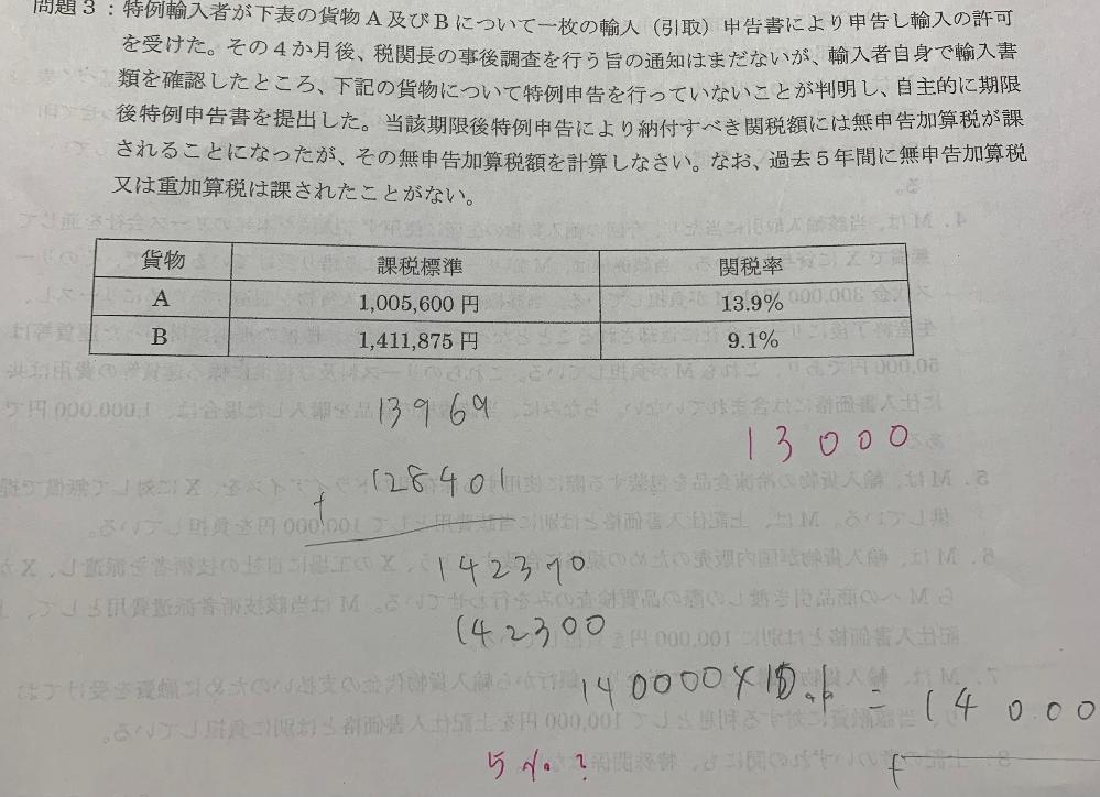 通関士試験 計算問題 すみません、この問題ですが、 関税をまとめて10%をかけたところ、 無申告で通知がないので5%をかけるということなのですが、 回答の13000にならないです。 どのように計算しますか?