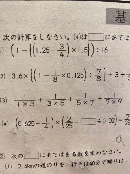 三番の分数の計算の考え方を教えてほしいです。 よろしくお願いします