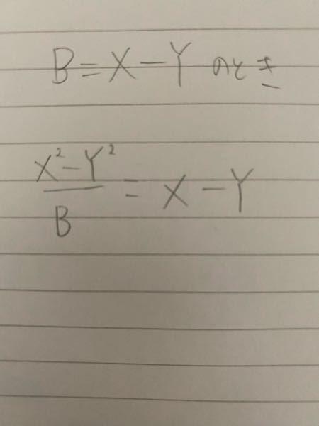 この数式が正しいのはなぜですか? 教えて欲しいです!