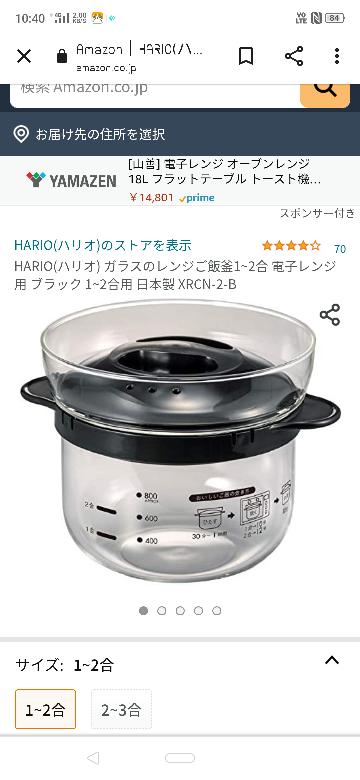 至急お願いします 一人暮らしで 炊飯器を買うのと 写真のような 電子レンジで炊けるようなその他調理器具を買うのではどっちがいいと思いますか? 当方ミニマリスト思考で出来るだけ家電は揃えたくないです……