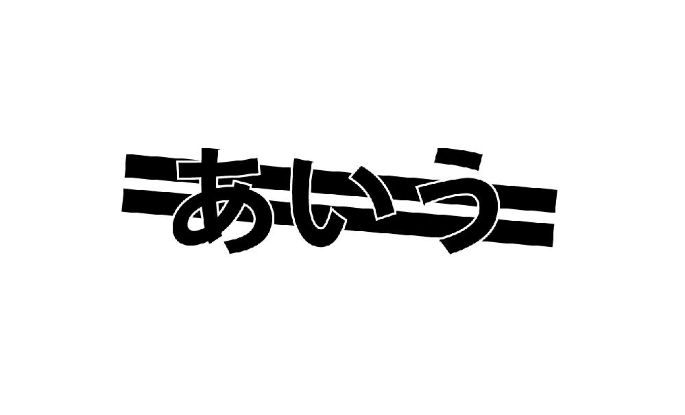 イラレの文字の縁取りについて質問があります。 添付の画像のように後ろの2本線と文字の重なる部分を縁取りしたいのですが、重なった縁の部分を透過したいです。 ※画像は背景色と縁の色を白にしていて透過しているようにしています。 どのような方法がありますでしょうか?