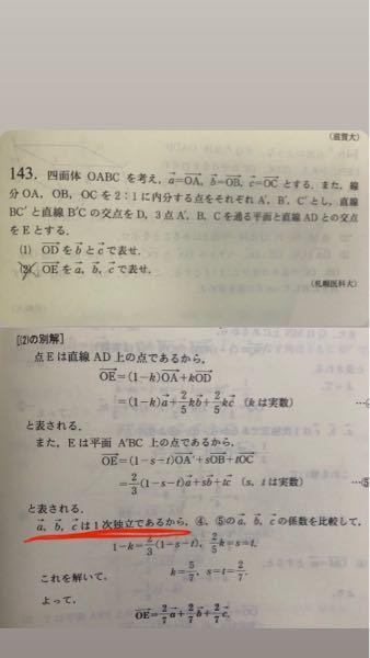 a,b,c,は一次独立ていうのをa,b.c,は同じ平面上にないからて書いてもいいですか?