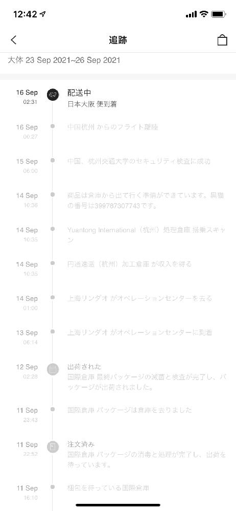 sheinで買い物をして追跡を見てるんですが16日に大阪に着いてから全く動きません。配達予定は明日になってるんですけど届くのでしょうか、、