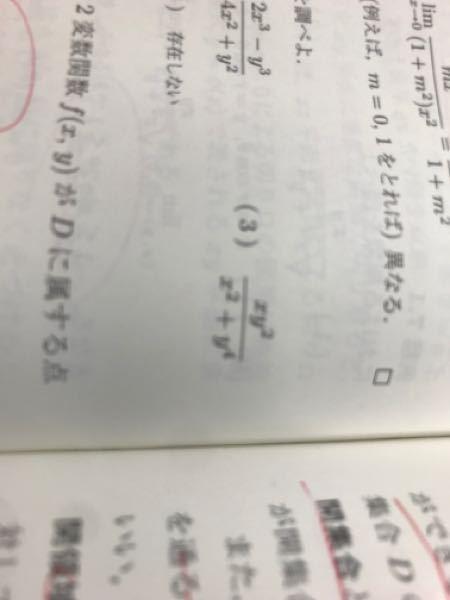 二変数関数の極値。 (3)の問題です。原点での極値が存在しないことを示してください。 私は、極座標で表すやり方と、y=kxのやり方二つとも試したのですが、うまく行きませんでした。