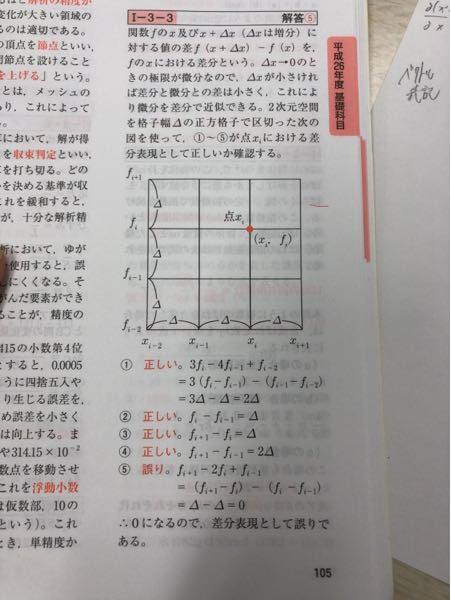 導関数における差分表現について質問がございます! 〜本文〜 導関数df/dxの点における差分表現として、誤っているものはどれか。ただし、添え字ιは格子点を表すインデックス、Δは格子幅である。 写真の計算式がまるっきりわかりません! 特に①の3fι-4fι-1+fι-2が 3(fιーfι-1)ー(fι-1ーfι-2)になる理屈がわかりません。 また、差分表現や増分表現は数学のどの科目(数Ⅲや数A.B)のどこで習うか教えていただきたいです!