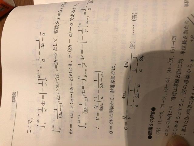 変数が変換された際の質問です。(dx→dr) 解答文にはdr=−dxとありますが何故−がつくのでしょうか? そして積分範囲?向き?がx:a→2h−aからr:2h−a→aに変わったのは変数の変換があったからでしょうか? 何故そうなるかも教えて頂けると幸いです。