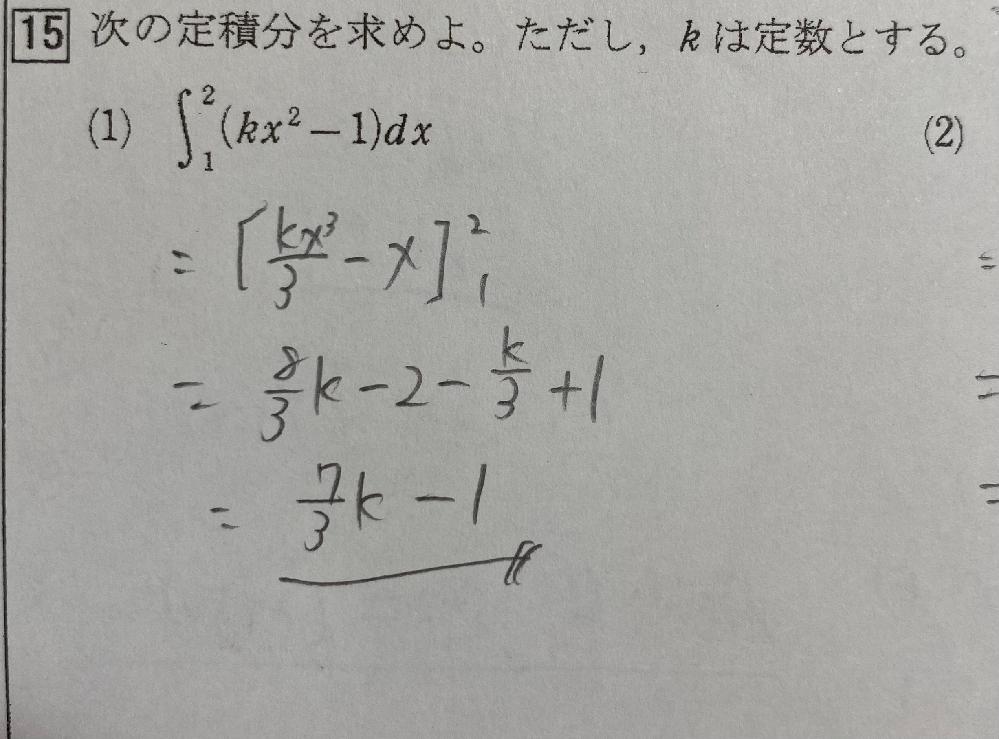 不定積分の解き方はこれで合ってますか??