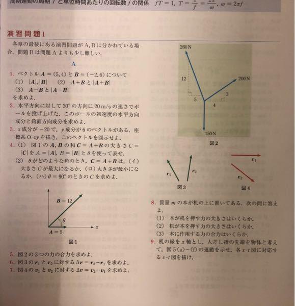 自分で解いてもわからなかったので、質問します。 この写真の5番をどのように解けばいいかわかりません。 わかる方教えてください❗