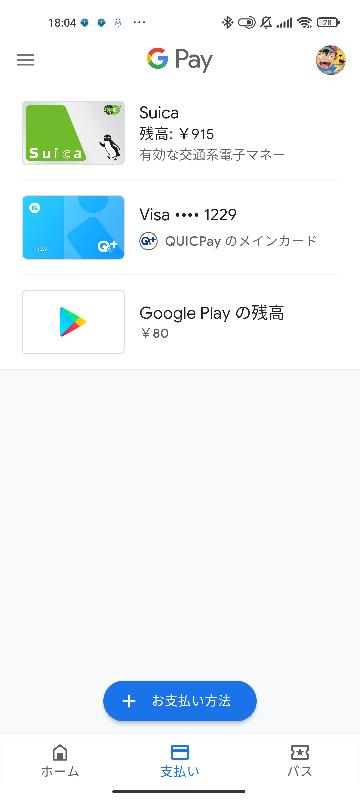 Googlepayってこの場合店員に「Suicaで」って言えばSuicaで支払うことになるんですか? 逆も然り