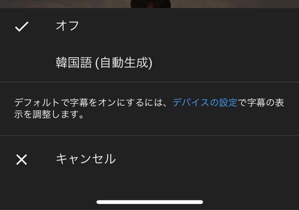 YouTubeのことなのですが、こうなっている時はどうやって日本語字幕に切り替えたらいいですか?