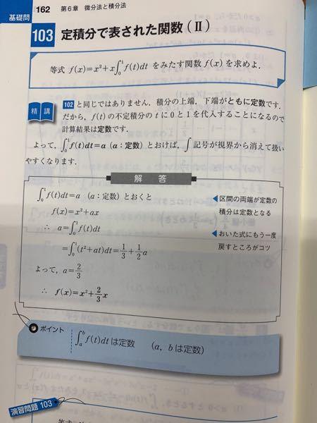 基礎問題精巧 数2B 103 解答、4行目から理解できません。