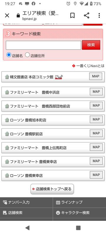 愛知県豊橋市でまだウマ娘一番クジが 生きてる所(売り切れてない所) はありますでしょうか? 因みに駅前のコミック館は売り切れていました(今週月曜日に確認)