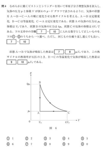 高校物理 熱力学 この問題の、9・10が分からないので教えてほしいです。 答えは、9が5、10が5になります。 AからB、CからAで吸収した熱量がそれぞれ4.5pV(p0やV0の0は、ここでは...