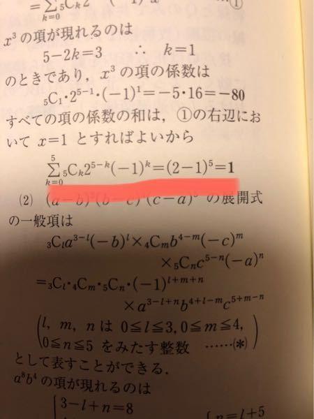 この部分の計算どうやったか教えて欲しいです
