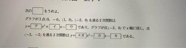 数学の質問です。これの解き方教えて欲しいです。