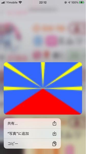 この国旗は何の国ですか
