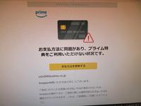 つい先ほどアマゾンからメールがきました 「お支払い方法に問題があり プライム特典をご利用いただけない状況です」とメールがきたのですが これは新たなフィッシング詐欺ではないかと思うのですが 画像を載せま した まだ返事はしていません  無視すればよいでしょうか。