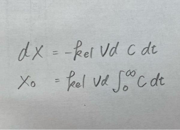上の式の両辺を時間tに対して積分したとき、 下の式になる計算途中を教えてください。 (X∞ = 0です)