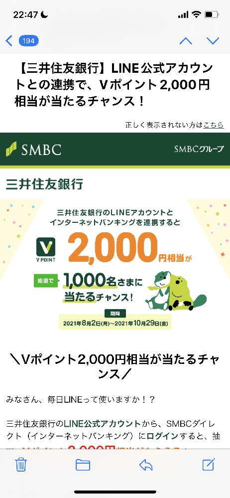 三井住友銀行から広告通知?てきなやつだけオフにする方法ってありますか?(大事なお知らせは受け取りたいです)