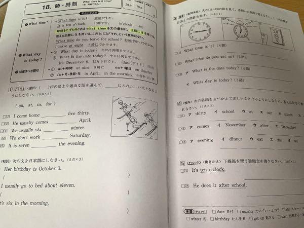 この英語のプリント教えてください。