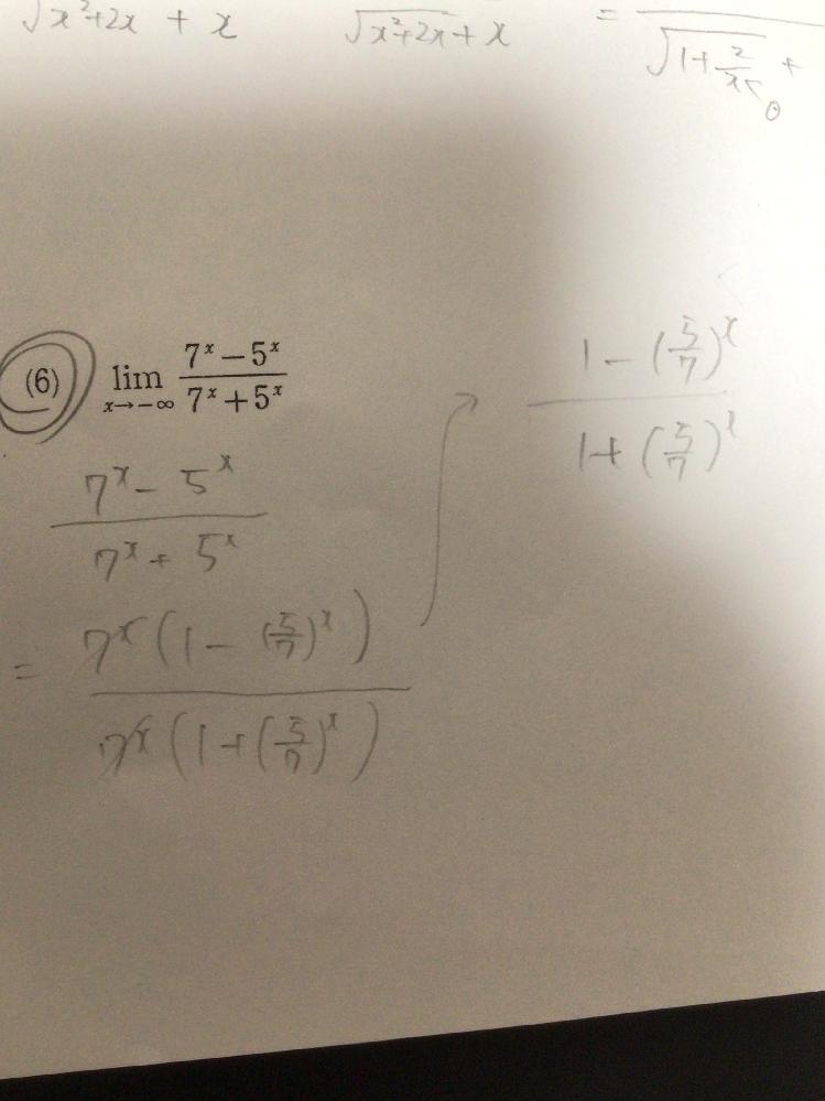 数IIIの極限の問題です。画像の通り、ここからの解き方が分かりません。そもそも解き方が当たっているかも不明です。 どなたか写真付きでの解説お願いします。m(_ _)m (答えは−1らしいです。)