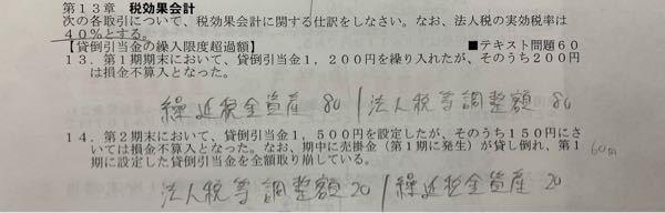 簿記2級、税効果会計の問題です。 問14はこの答えで合っていますか?