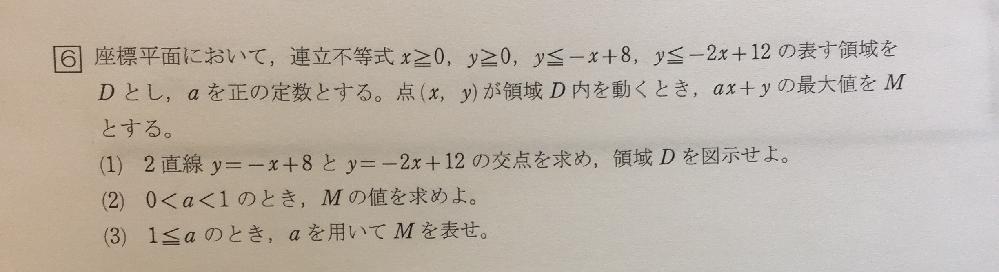 図形と方程式の入試問題です! どなたか丁寧な説明よろしくお願いします…!