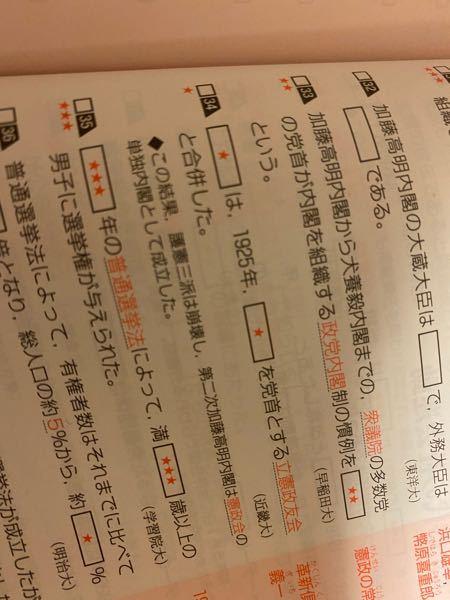 東進の日本史B一問一答です。第2次加藤高明内閣なんてあるんですか?
