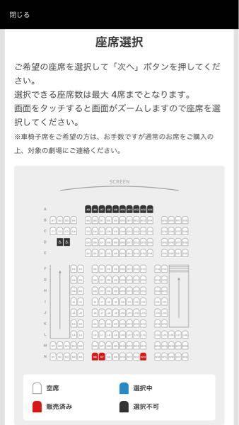 映画館のベストな座席を教えてください!200席ほどのやや小さめの映画館で、大好きな推しの自伝映画(字幕)見るのですが、最大限に楽しめる席に悩んでいます。やや後列のJ席ど真ん中あたりが、肩も凝らず、画面も見 やすい席になりますか?赤色はすでに販売済となっていますので、コロナの心配も配慮して、Hくらいまで下げたほうが良いのかな?とも思ったり…アドバイスお願いします!