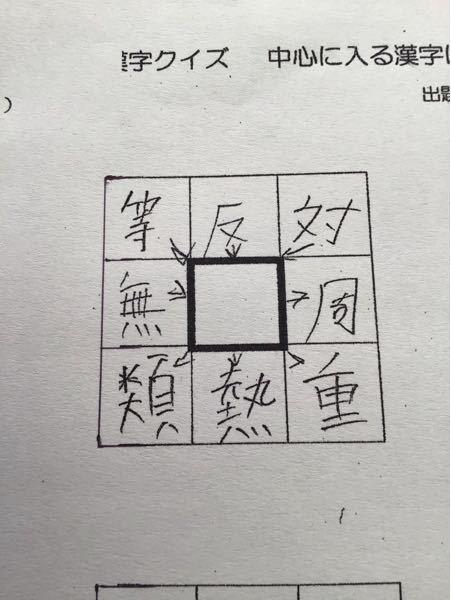 娘の宿題なんですけど、真ん中に当てはめられる漢字ってわかりますか? 期限は明日までです