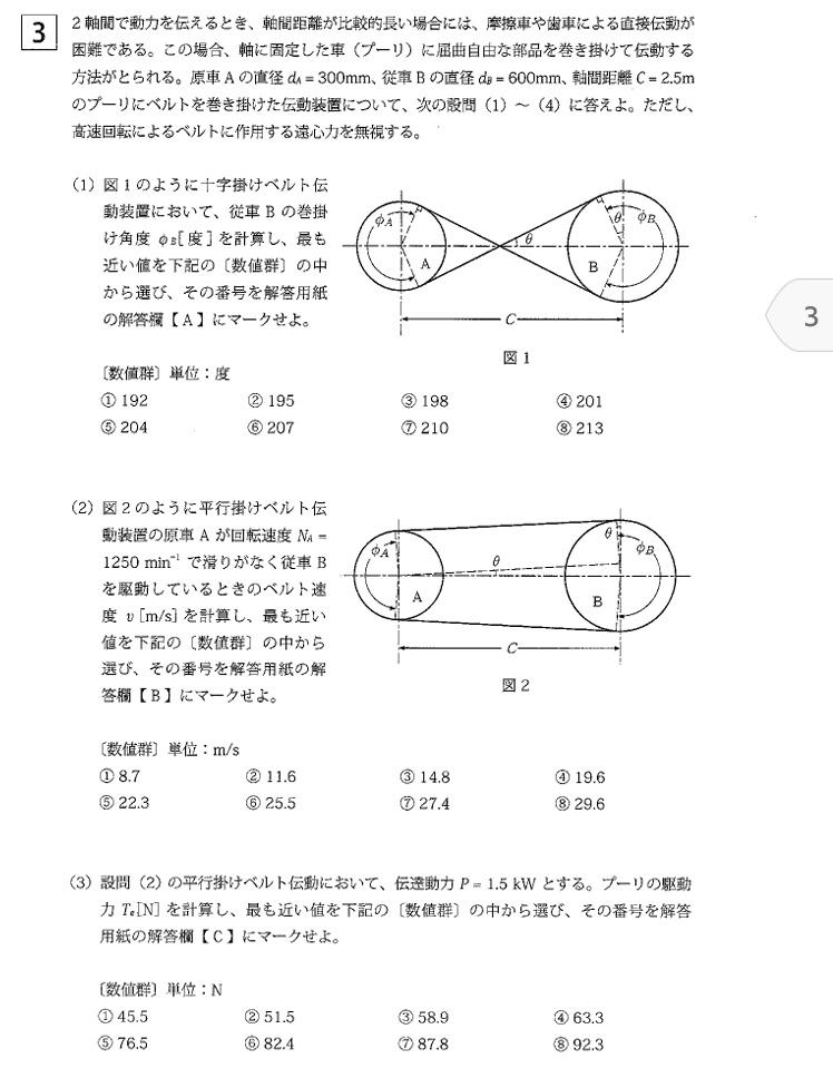 機械要素の問題が解けなくて困っています。 計算過程を含め教えて頂きたいです。