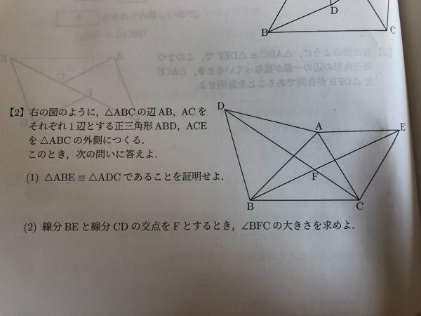 中二数学です。 ⑵が分かりません。 教えてください(o_ _)o
