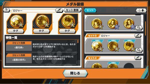 バウンティラッシュでロジャーに付けるメダルはどちらがいいと思いますか? 下の写真かゴロゴロ