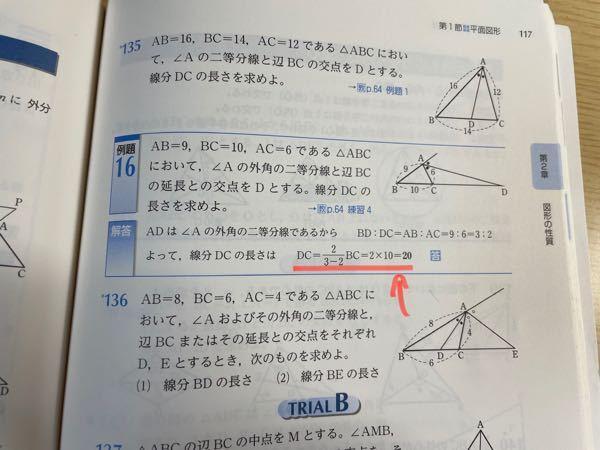 例題16の1番下に書いてある式の意味がわかりません!