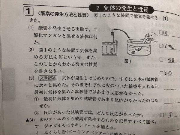中1理科です。(3)の①の答えを教えてください。できたら解説もお願いします。