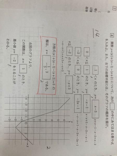 至急お願いします 数学です。 赤の四角で囲ったところの解き方がわかりません(┯_┯)