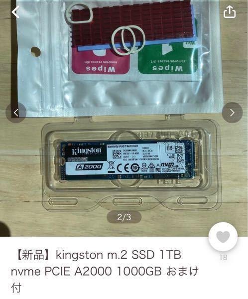 PS5アップデートしましたが 本体にSSDを入れたいのですが このタイプは無理でしょうか? 【新品】kingston m.2 SSD 1TB nvme PCIE A2000 1000GB 商品説明は記載されていませんでしたが ヒートシンクも おまけで付くみたいです。 詳しい方教えて下さい。