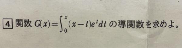数Ⅲの問題です。解き方と答えを教えてください。 よろしくお願いします。