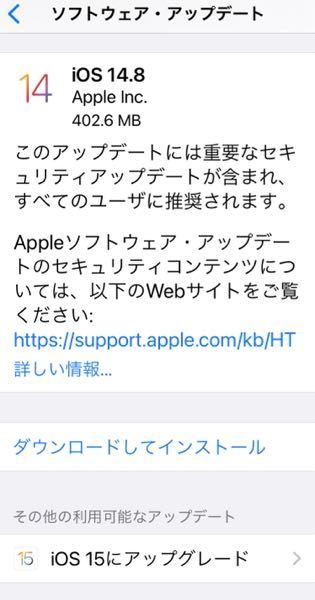 至急!アップルのiPhoneをios15にアップデートしたいのですが、その前にios14.8のアップデートの案内があります。 飛ばしていきなりios15をダウンロードしても大丈夫でしょうか? 検索用 アップル ソフトウェア ダウンロード ガジェット 使い方
