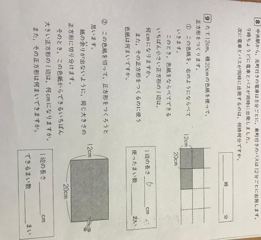 5年生の整数算数の宿題がわかりません。 力を貸してください。 8番と9番です よろしくお願いします。