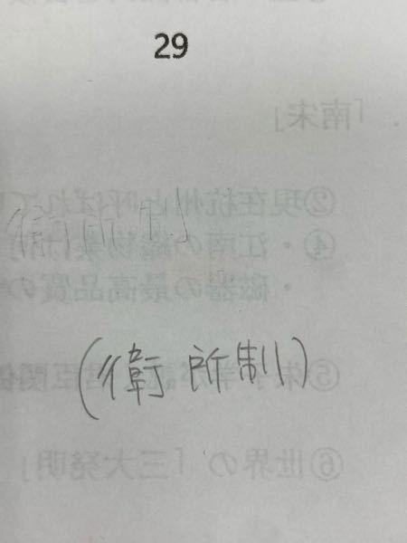 この漢字なんて読みますか!