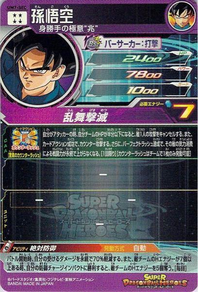 スーパードラゴンボールヒーローズについてです。 以下のカードのアビリティは、そのカードが防御連携に含まれていれば発動しますか?