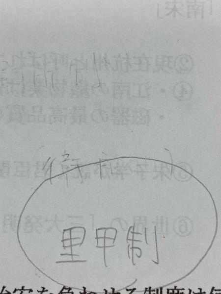 丸で囲ってる漢字を教えてください!