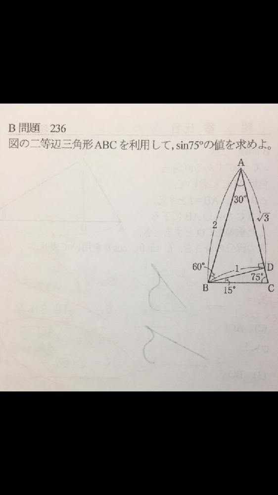 高校数学の質問です 三角比の問題です。 わかりやすく教えて頂きたいです。 よろしくお願いします!