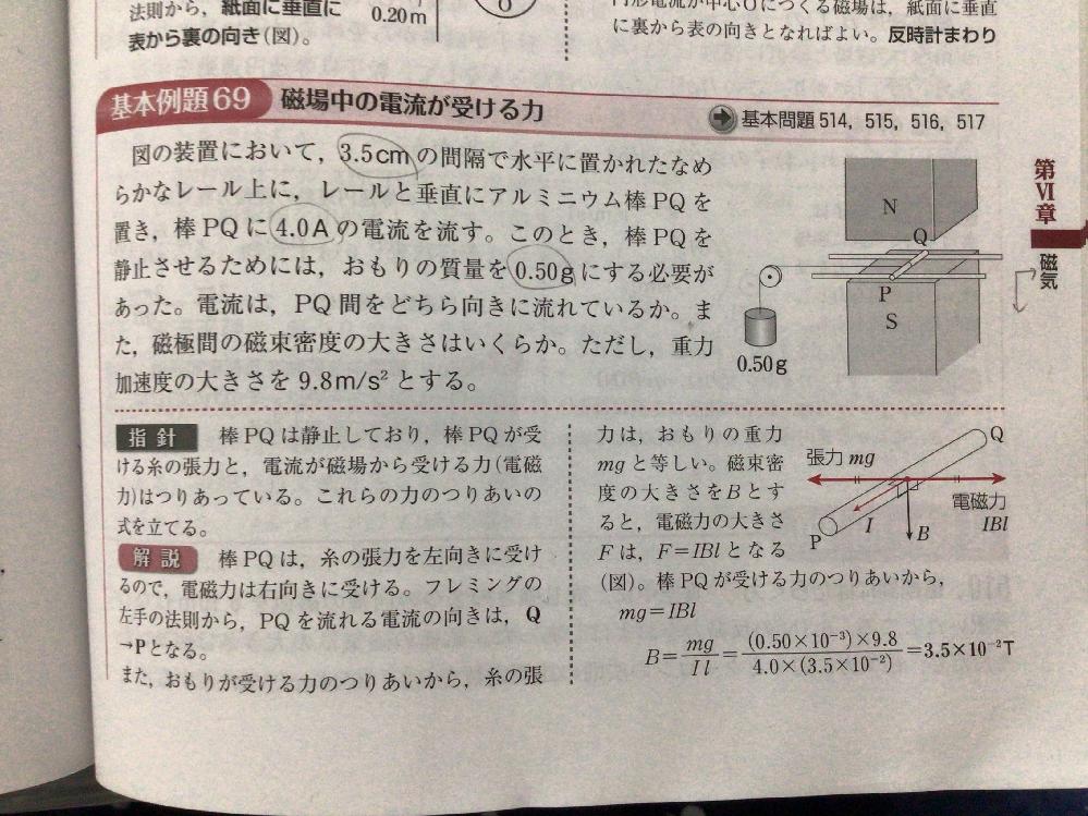 レールの間隔と、電流が流れている導線の長さ(小文字L)が同じというのはどこから読み取ればいいでしょうか。図からは明らかに同じに見えないのですが、そういうものなんですか