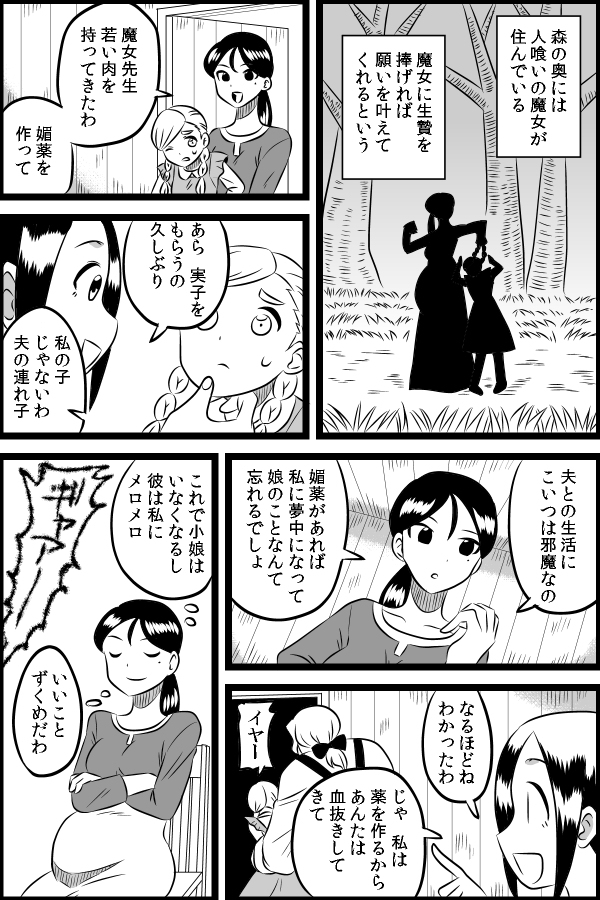 この漫画を教えて下さい。