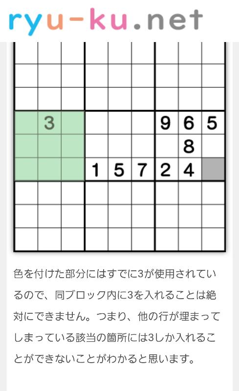 至急教えてください。 数独が理解できません。 分かりやすく教えてください。 なぜグレーの部分が3になるのでしょうか??